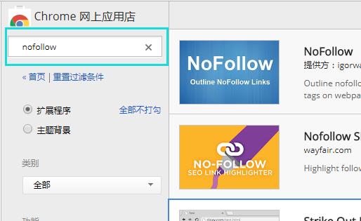 谷歌浏览器搜索nofollow插件