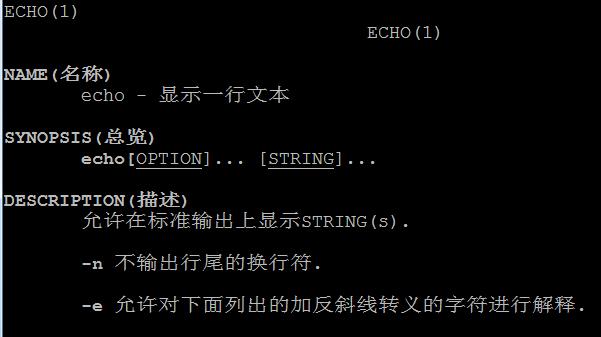 man手册中文