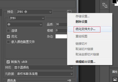photoshop优化jpg文件的大小