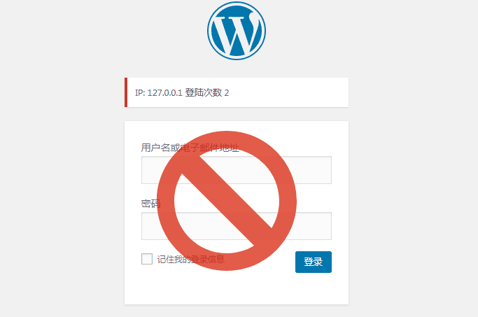 wordress 限制ip登陆的次数