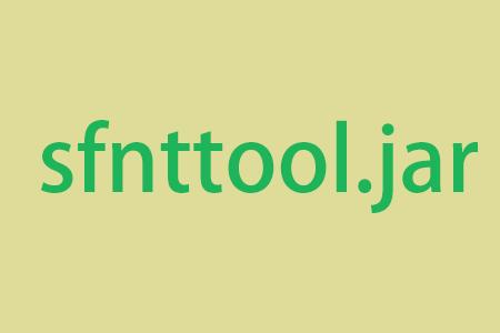 sfnttool.jar 从字体文件中提取特定的字符