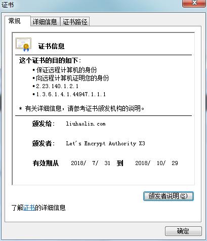 certbot证书