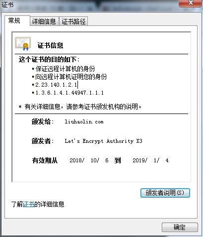 certbot更新后的证书