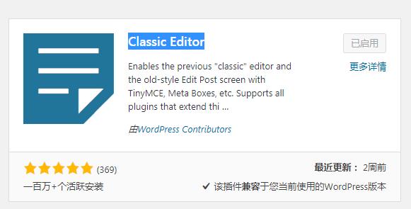 wordpress经典编辑器插件