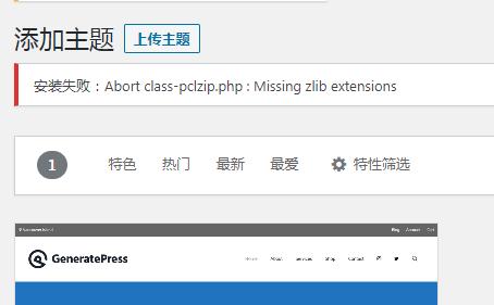 Missing-zlib-extensions